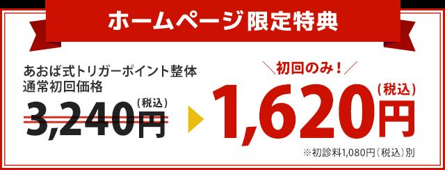 3240円が1620円に 初回限定キャンペーン