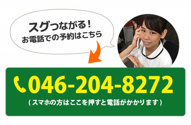 電話でお問い合わせの方
