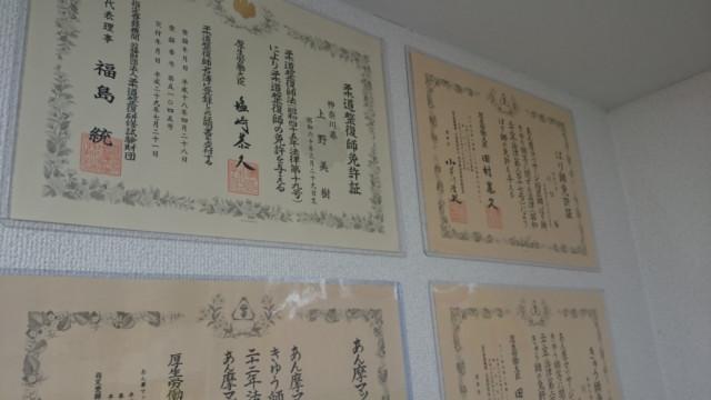 施術スタッフ全員が国家資格を取得